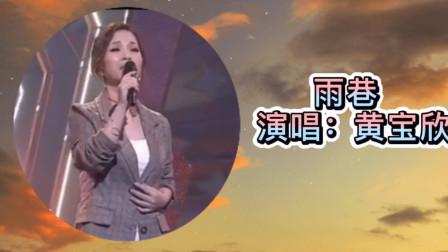 黄宝欣演唱:《雨巷》,太好听了