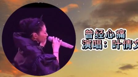 叶倩文演唱:《曾经心痛》,太好听了