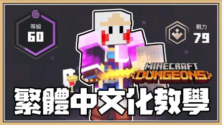 鬼鬼【麦块地城】繁体中文化教学附魔装备都看得懂啦!Minecraft Dungeons