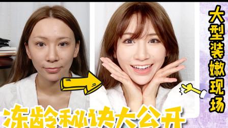 30+老姐姐冻龄化妆秘技来了!装嫩就靠这几个小技巧