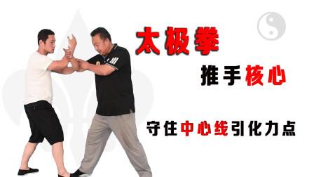 太极拳推手核心:守住中心线引化力点,武术基本功至关重要!