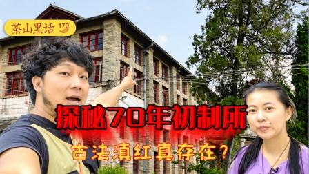 首次公开!潜入凤庆70年初制所,探秘古法制茶?|茶山黑话 179期