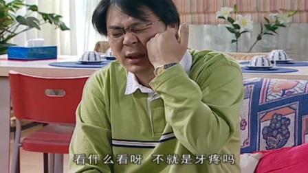 家有儿女:牙疼不算病,痛起来真要命,熊孩子还说风凉话!