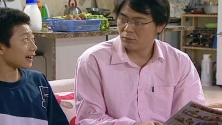 家有儿女:刘星把刘梅画成刺猬,哪料还登上杂志了,父子俩全怂了