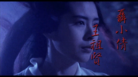 《倩女幽魂》三部曲剪辑速看,徐老怪的奇幻武侠世界,王祖贤 张国荣经典电影。