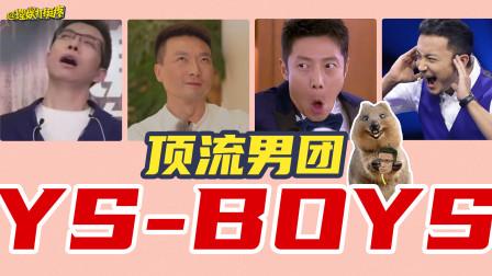 为什么央视Boys能成为顶流男团?