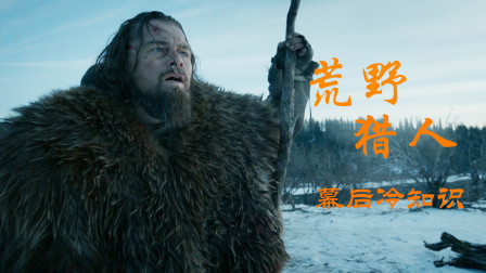 小李子是一名素食者,为了把《荒野猎人》演的真实,生吃野牛肝!