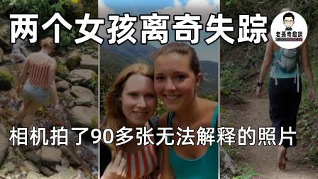 两女孩巴拿马登山离奇失踪 找到的相机中发现90多张无法解释的照片