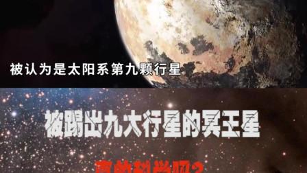 被踢出九大行星的冥王星,真的科学吗?探索冥王星的惊人事实!