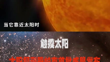 触摸太阳,太阳探测器帕克首批成果发布,距离仅2400万公里!