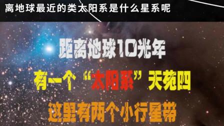 """距离地球10光年,有一个""""太阳系""""天苑四,这里有两个小行星带!"""