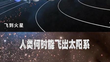 人类何时能飞出太阳系?