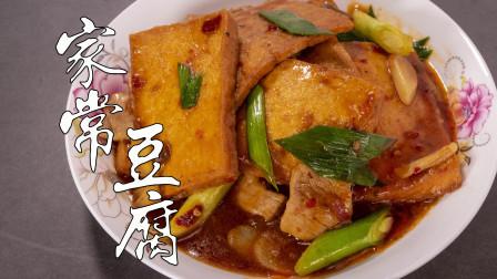 豆腐在家这样做,酥香又软嫩汤汁还能泡饭,比饭店的还好吃