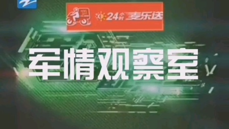 浙江卫视《军情观察室》 开场片段(20031001)