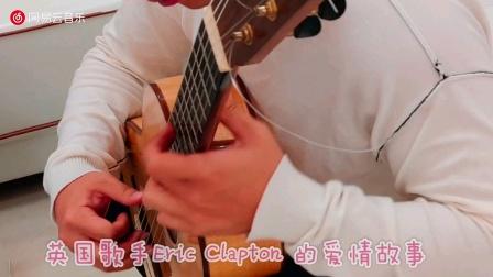 小蒋吉他 复古古典吉他 索尔吉他《Wonderful Tonight》美妙的夜晚(翻自 Eric Clapton)