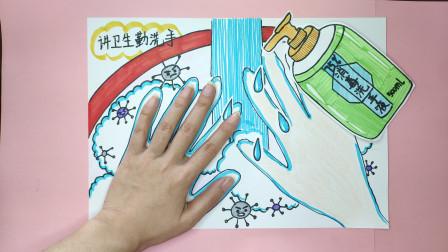 用手掌就能画的预防病毒常识手抄报,简单好学又有趣小朋友都喜欢