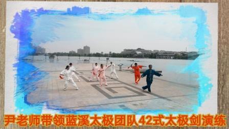 蓝溪太极团队42式太极剑演练