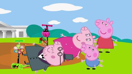 动画剧场:猪爸爸和猪妈妈玩乔治佩奇的滑板车?这下摔的可真是惨啊