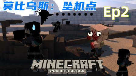 ★我的世界Minecraft★莫比乌斯:坠机点EP2【整合飞船物资,怒锤举高小僵尸!】——晓志解说