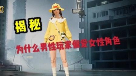 吃鸡游戏中男生选女角色,只因女生的服饰好看,真逗