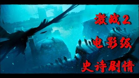 【碎云】激战2·电影级·史诗剧情 黑暗低语
