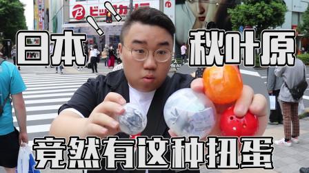 日本秋叶原街头有这种扭蛋!!买了一个就停不下来!