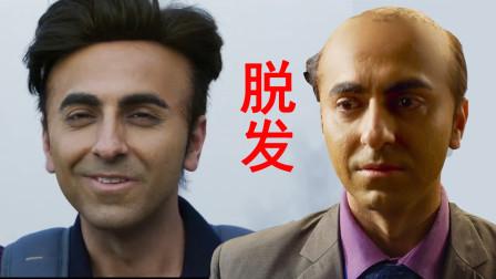 脱发男人的心酸谁懂?详解好电影《巴拉》