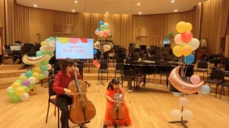 大提琴独奏 莫扎特 《小星星》 上海爱乐乐团特别企划 20200530