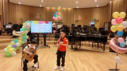 吉他与黑管 《绿柚子》 上海爱乐乐团特别企划 20200530