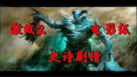 【碎云】激战2·电影级·史诗剧情 冰中暗影