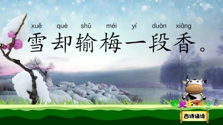雪梅 雪却输梅一段香 宝贝牛古诗诵读 国学唐诗宋词