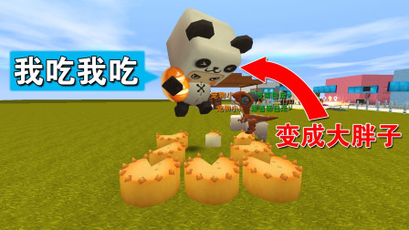 迷你世界:熊猫宝宝没人管,每天就知道吃,越长越胖变成大胖子了