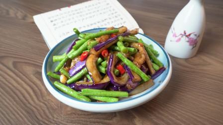 豆角炒茄子是一道香辣可口 好吃下饭的家常菜