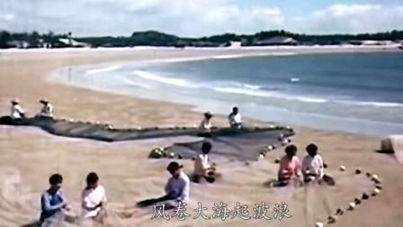 老电影《海霞》插曲《渔家姑娘在海边》委婉动听
