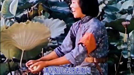 一部很老的电影《洪湖赤卫队》插曲《洪湖水浪打浪》太老了