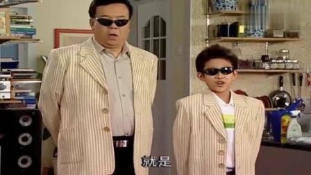 家有儿女:胡一统继承六百万遗产,两父子瞬间膨胀,穿西装戴墨镜