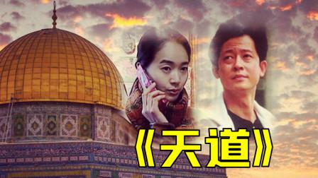国产神剧《天道》精讲第九回 耶路撒冷三千年