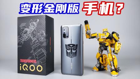 开箱iQOO 3变形金刚限量版手机,博派标志太拉风了!