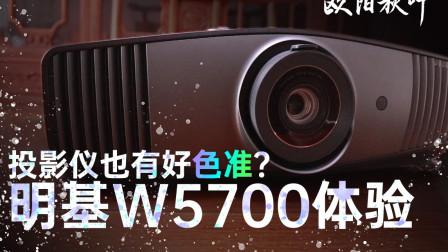【叶体验】家庭影院投影仪明基W5700