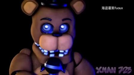 霍斯解说玩具熊的五夜后宫歌曲《支持我》
