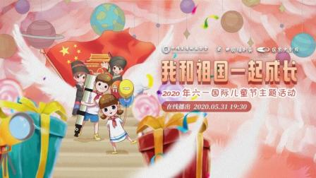 """""""我和祖国一起成长""""六一国际儿童节主题活动"""