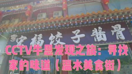 CCTV牛恩发现之旅:身边的美食〈北京北五环外宏福苑〉。