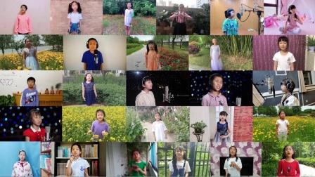 三十个孩子云演唱《春暖一定花开》过不一样的六一