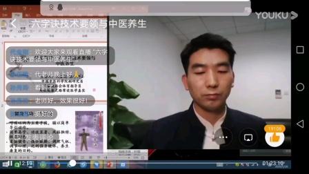 代金刚健身气功公益大课堂六字诀与中医养生一(2020.5)