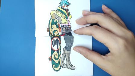 用一张纸画帅哥变身蒙面刺客,上下翻动还有4种变化简直帅呆了