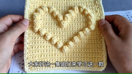 利用爆米花针钩出爱心款式,学会这个排列方法,钩出漂亮的爱心