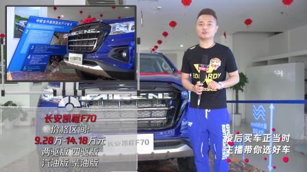 选高性能皮卡,先来看看长安凯程F70,国六版车型现已到店