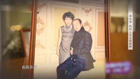 梁安琪从一个打工妹成了如今亿万身家,少不了赌王何鸿燊的帮助
