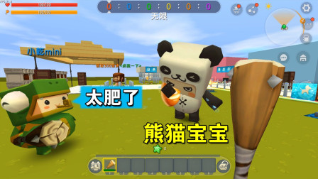 迷你世界:得帮熊猫宝宝减肥了,他总想着吃东西,长得比小乾还肥