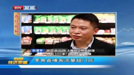 零食直播客流量超门店 首都经济报道 20200531